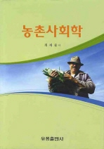 농촌사회학