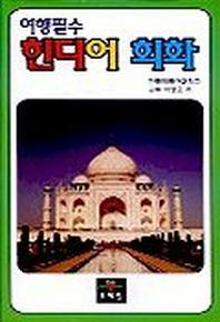 힌디어 회화(여행필수)