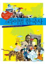 청소년을 위한 라이벌 한국사