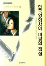 김종원 영화평론집 1 한국영화사와 비평의 접점