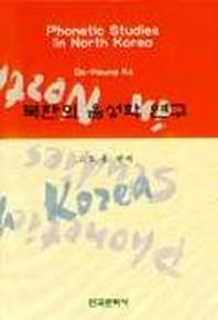 북한의 음성학 연구