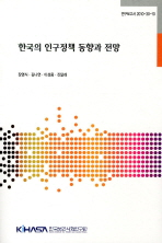 한국의 인구정책 동향과 전망