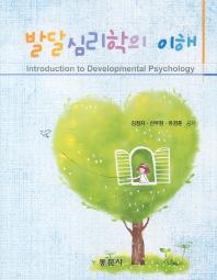 발달심리학의 이해