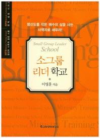 소그룹 리더 학교