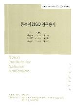 동북아 NGO 연구총서