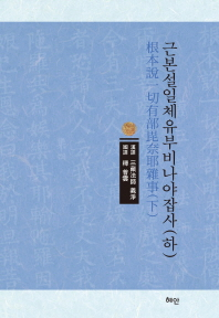 근본설일체유부비나야잡사(하)
