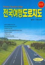 전국여행도로지도