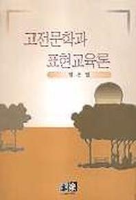 고전문학과 표현교육론