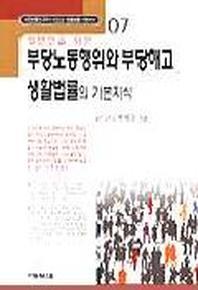 부당노동행위와 부당해고(생활법률의 기본지식 7)