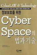 정보보호를 위한 CYBER SPACE의 법과기술