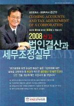 법인결산과 세무조정실무(2008 신고대비)