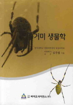 거미 생물학