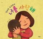 엄마는 누구보다 너를 사랑해