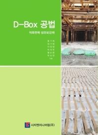D-Box 공법