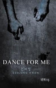 DANCE FOR ME(댄스 포 미)