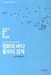 평화의 바다 물위의 경계