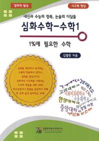 심화수학 수학1
