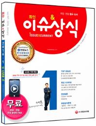 이슈&상식 1월호(2016)