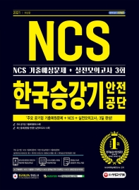 한국승강기안전공단 NCS 기출예상문제+실전모의고사 3회(2021)