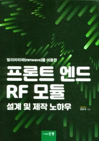 밀리미터파를 이용한 프론트 엔드 RF 모듈 설계 및 제작 노하우