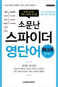 소문난 스파이더 영단어 Blue: 관계편