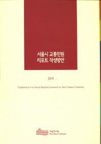 서울시 교통민원 리포트 작성방안