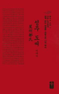 성주 도씨 이야기(빨강)