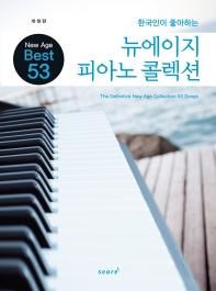 한국인이 좋아하는 뉴에이지 피아노 콜렉션