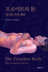 프로이트의 몸: 정신분석과 예술