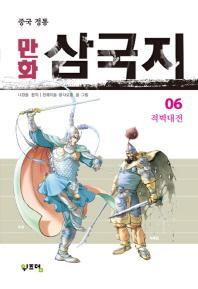 중국 정통 만화 삼국지. 6