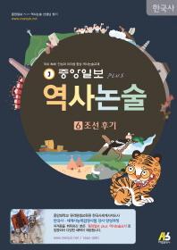 중앙일보 Plus 역사논술. 6: 조선 후기