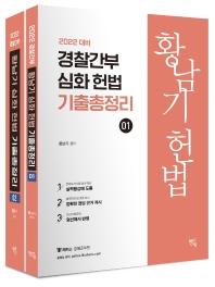 2022 경찰간부 황남기 심화 헌법 기출총정리