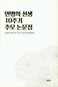 안병희 선생 10주기 추모 논문집