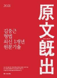 김중근 형법 최신 1개년 원문기출(2021)