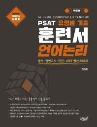 PSAT 유형별 기출 훈련서 언어논리 독해편