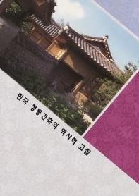 한국 전통건축의 역사적 고찰