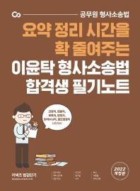 2022 이윤탁 형사소송법 합격생 필기노트