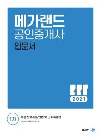 메가랜드 공인중개사 1차 입문서(2021)
