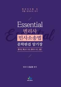 Essential 변리사 민사소송법 문학판검 암기장