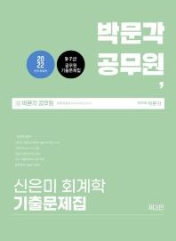 2022 박문각 공무원 신은미 회계학 기출문제집