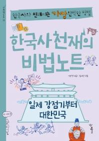 한국사 천재의 비법노트: 일제 강점기부터 대한민국
