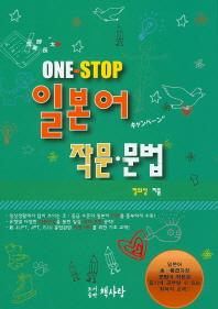 One-Stop 일본어 작문 문법