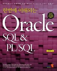 한번에 이해되는 Oracle SQL & PL/SQL