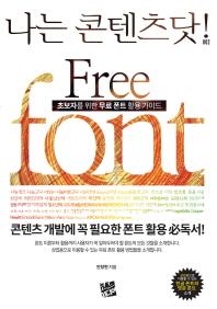 초보자를 위한 무료 폰트 활용 가이드(Free font)
