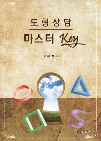 도형상담 마스터 Key