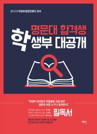 명문대 합격생 학생부 대공개