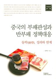 중국의 부패관성과 반부패 정책대응