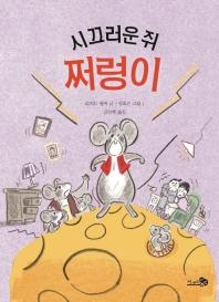 시끄러운 쥐, 쩌렁이