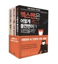 대중문화 속 인문학 3권 세트