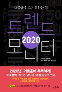 트렌드 모니터(2020)